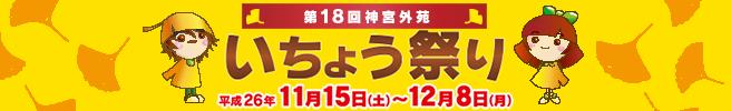 神宮外苑いちょう祭り width=