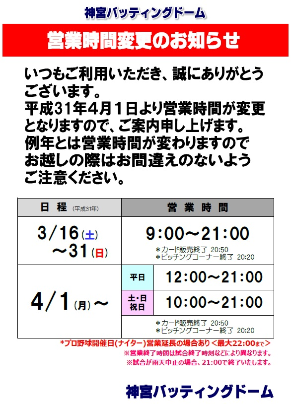 2019.4.1-%20eigyoujikanhenkou.jpg